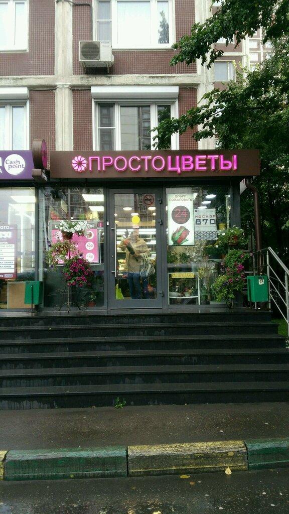 Цветочный магазин метро алтуфьево, стабилизированный купить