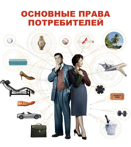 эксперт по защите прав потребителей