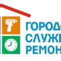 Городская служба ремонта, Ремонт окон и балконов во Владивостоке