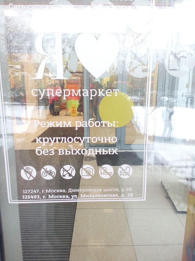 кредит европа банк время работы в москве