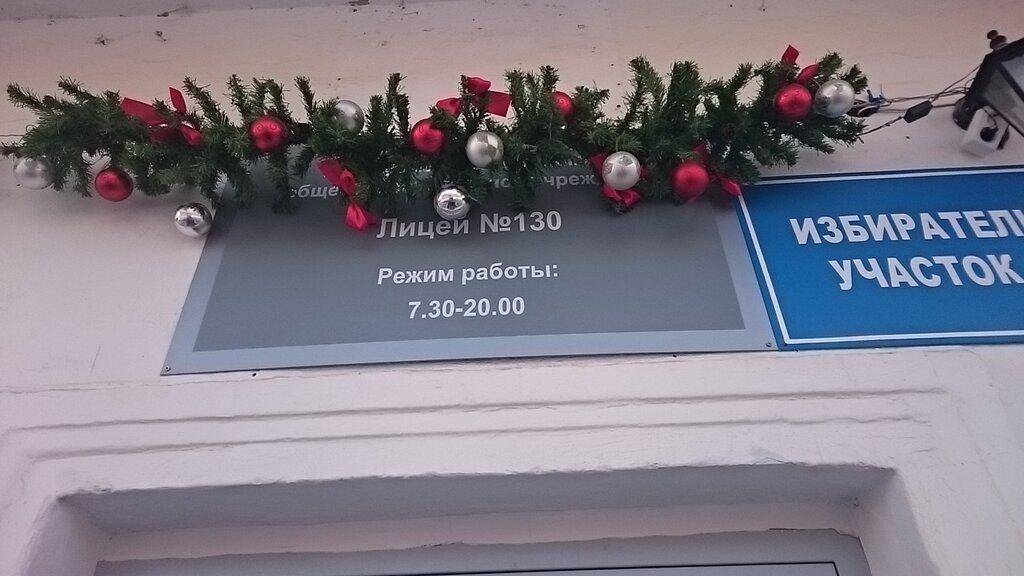 лицей — МАОУ Лицей № 130 — Екатеринбург, фото №2
