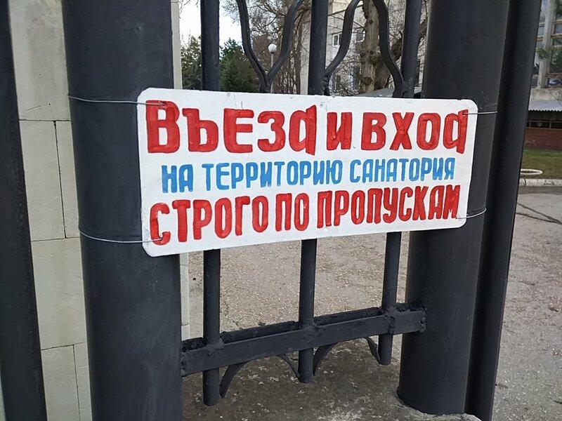Санаторий им. Н. К. Крупской для детей и детей с родителями