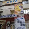 Салон-парикмахерская Алга, Услуги парикмахера в Городском округе Сыктывкар