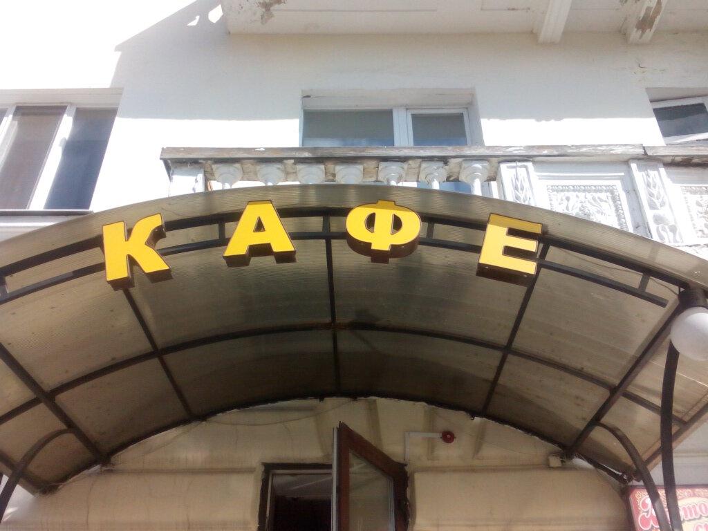 приезду, нас кафе восток фото на иркутском томск его теле