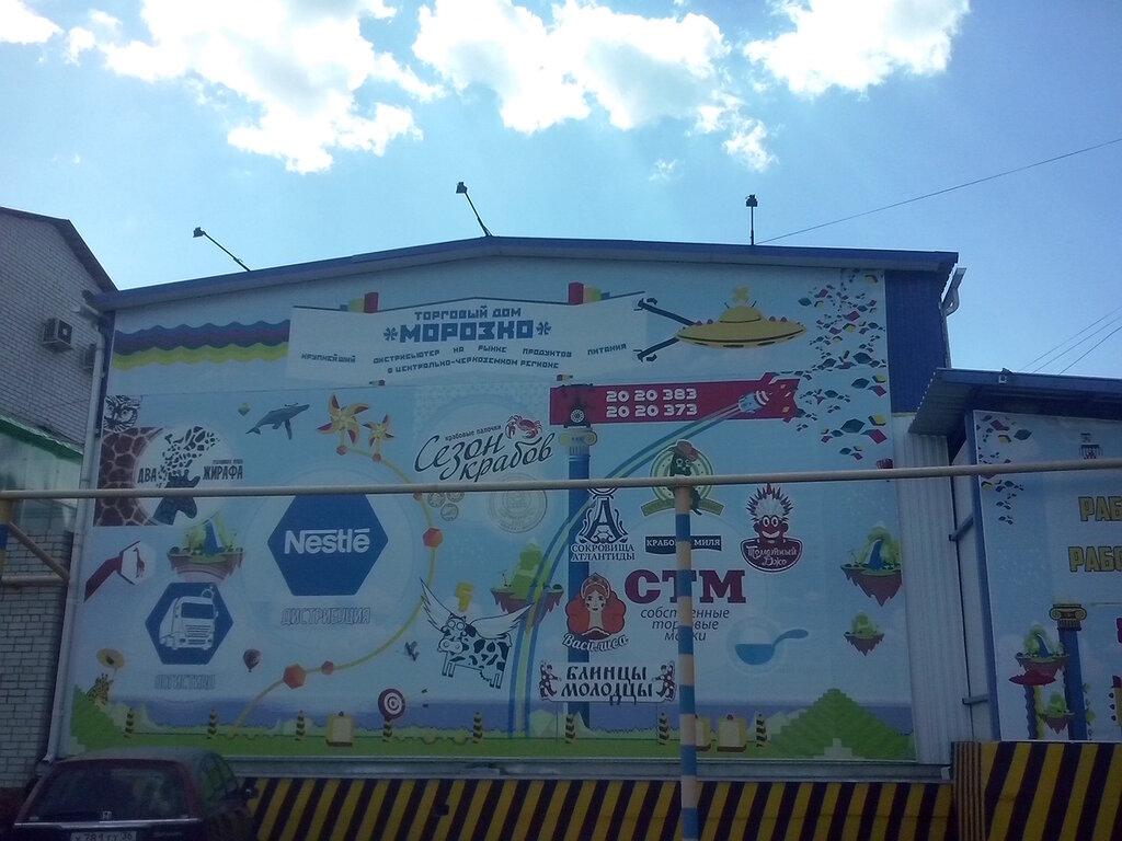 продукты глубокой заморозки — Продукты глубокой заморозки — Воронеж, фото №3