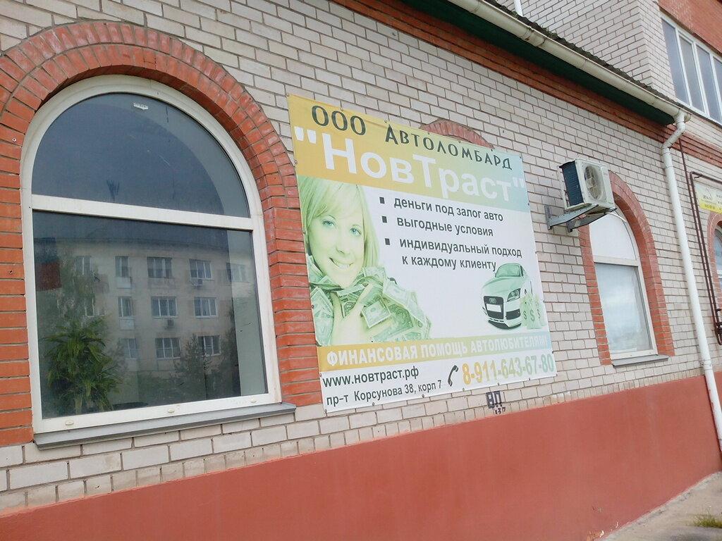 Автоломбард в великом новгороде автосалон автоломбард 1 отзывы