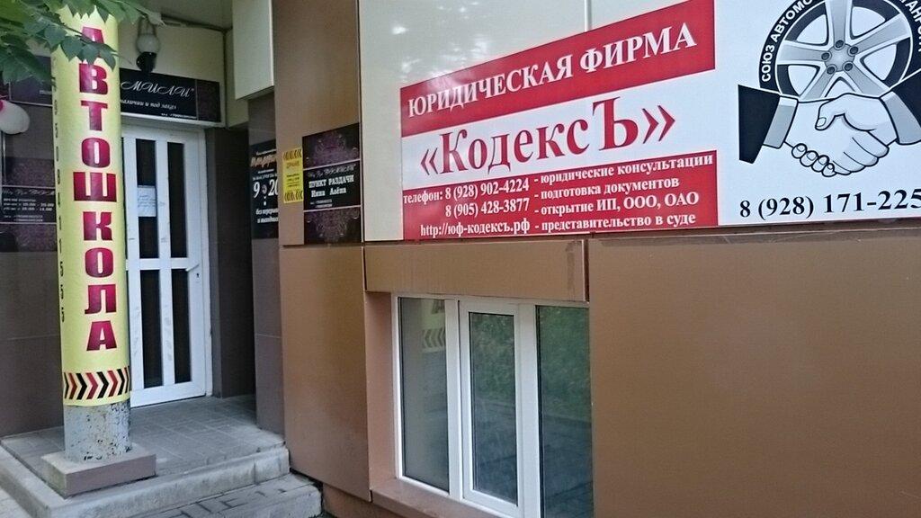 юридическая консультация i таганрог