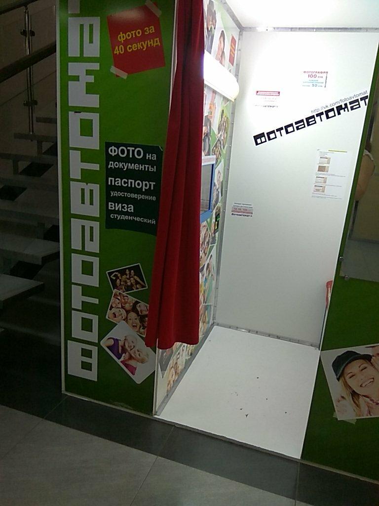 нравится фотоавтомат где в санкт петербурге распалась