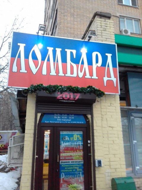 Москва ломбард суд машины в аренду в москве без залога под такси