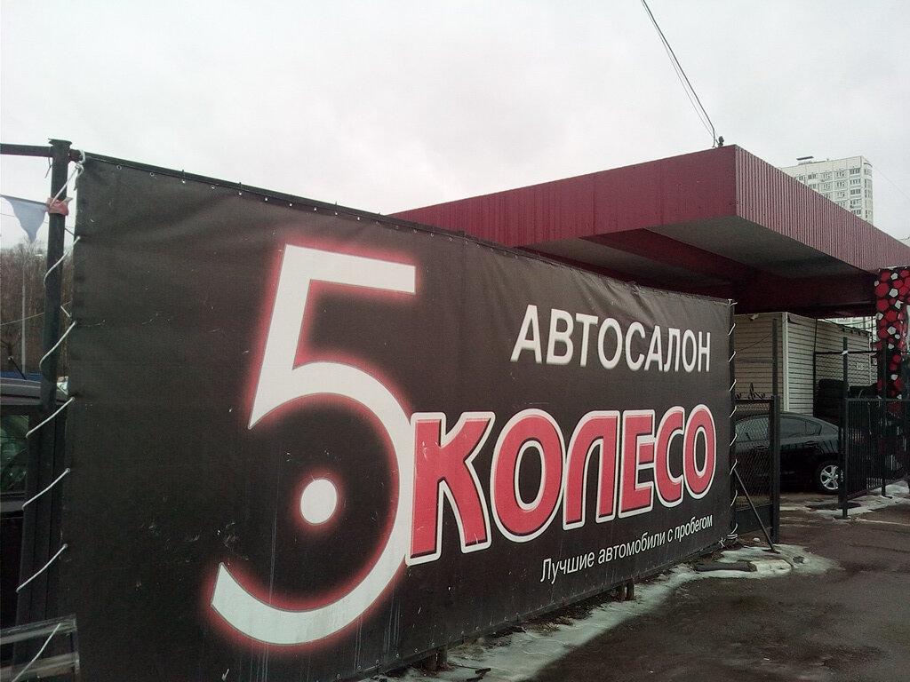 Пятое колесо автосалон в москве отзывы олимпик автосалон в москве