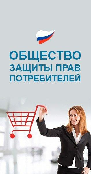 общество по правам потребителей москва