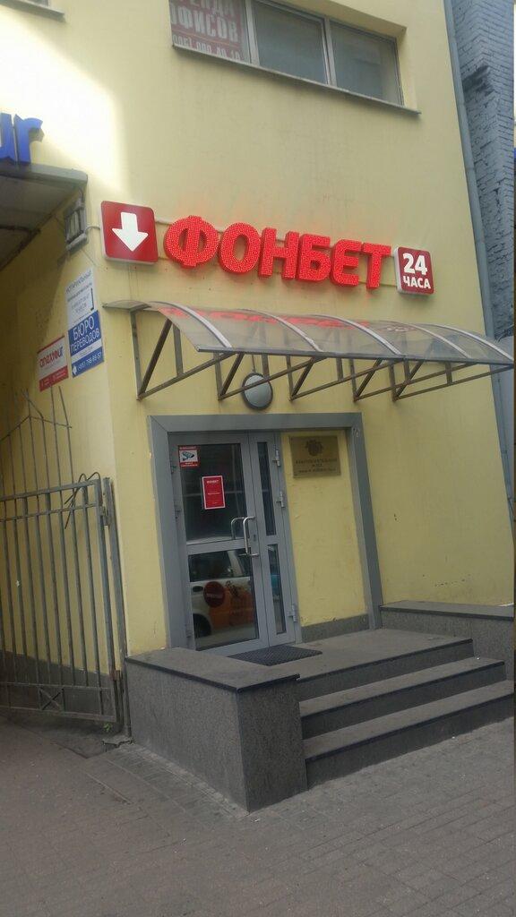 Фонбет менделеевская промокод для мелбет на сегодня не для регистрации