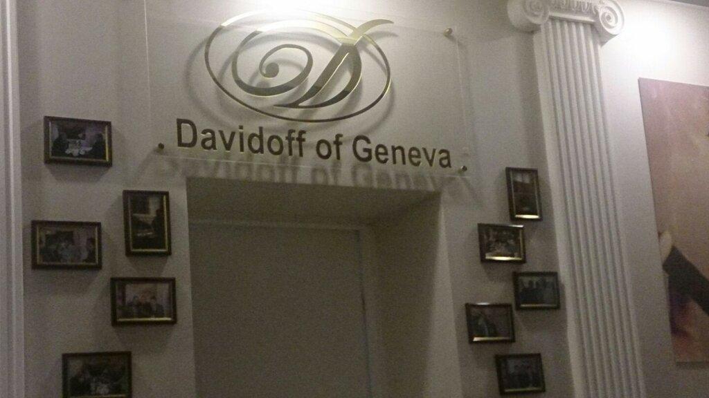 Davidoff, leisure club, Russia, Volgograd, Klinskaya ulitsa