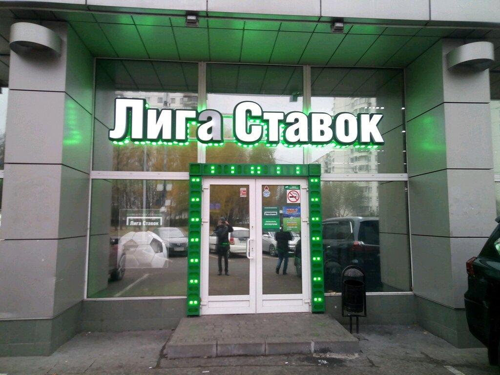 Букмекерская контора. метро орехово