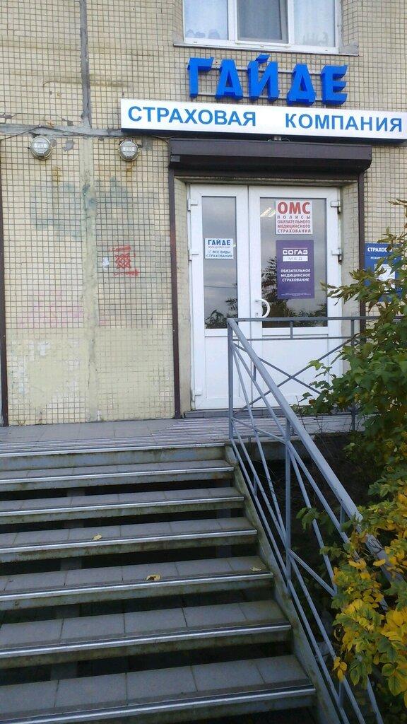 Гайде петрозаводск страховая компания официальный сайт первая перепелиная компания официальный сайт