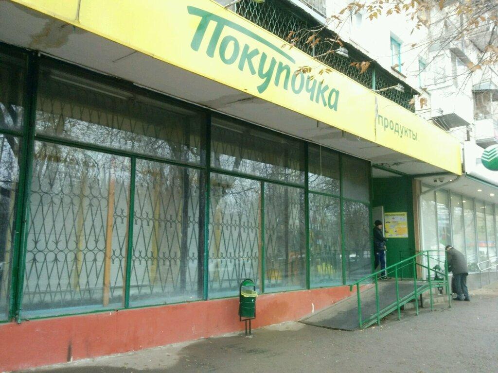 супермаркет — Покупочка — Волгоград, фото №2
