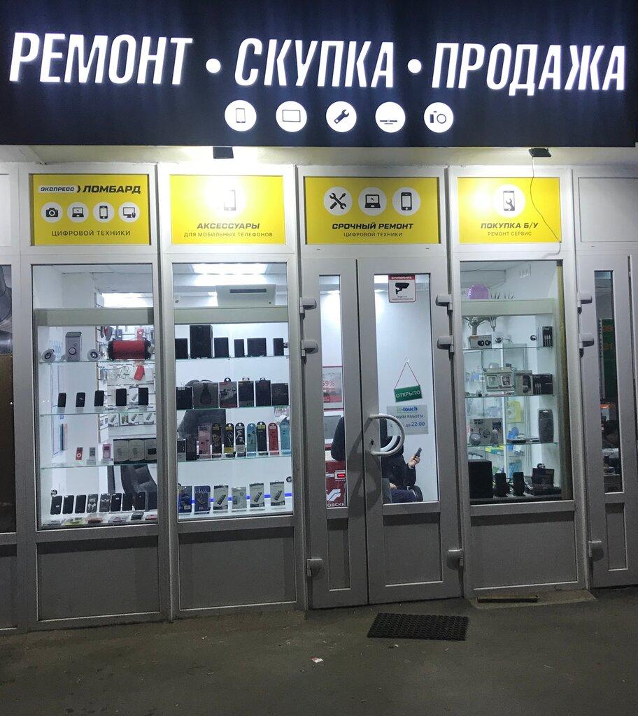 Ломбарды с цифровой техникой в москве аренда авто в москве без залога без водителя