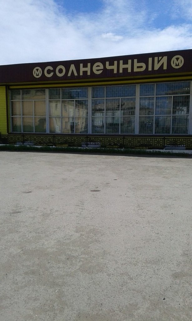 Магазин Солнечный Варгаши Телефон Ул Безрукова