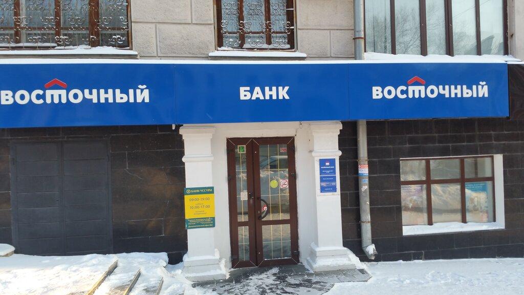 Взять кредит в восточном банке в хабаровске рынки нестабильны инвестируйте в себя автор