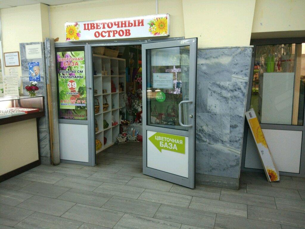 магазин цветов — Цветочный остров — Москва, фото №9