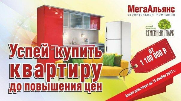 строительная компания — МегаАльянс — Краснодар, фото №2
