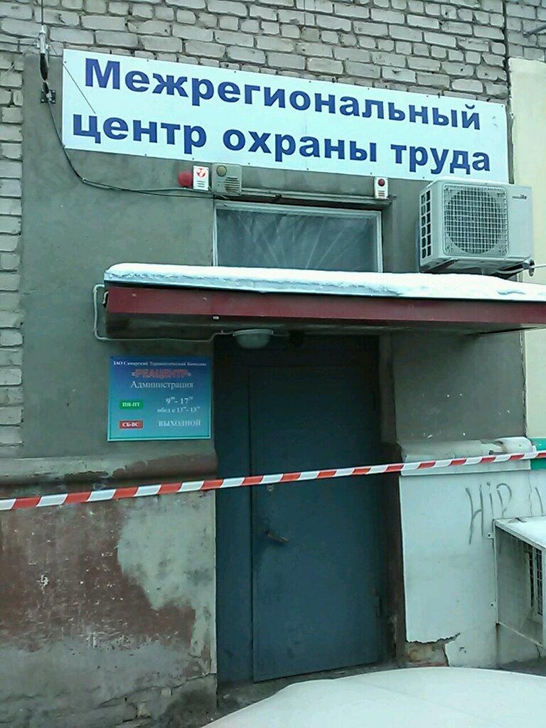 учебный центр — Межрегиональный центр охраны труда — Самара, фото №1