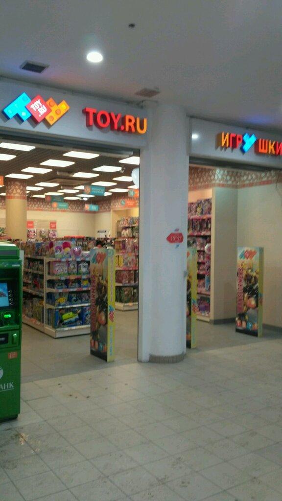интернет магазин той ру игрушки в санкт петербурге
