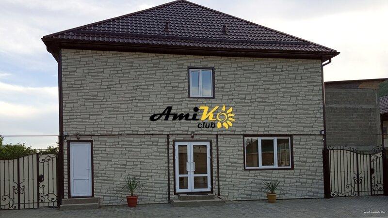 Мини-Отель АмиКо Club
