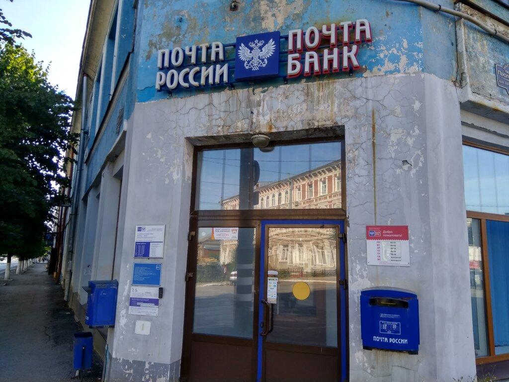 почтовое отделение — Отделение почтовой связи № 446001 — Сызрань, фото №1