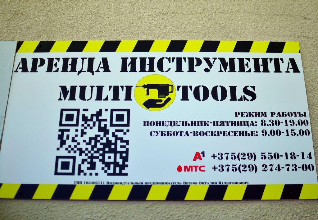 пункт проката — Multitools.by — Минск, фото №2