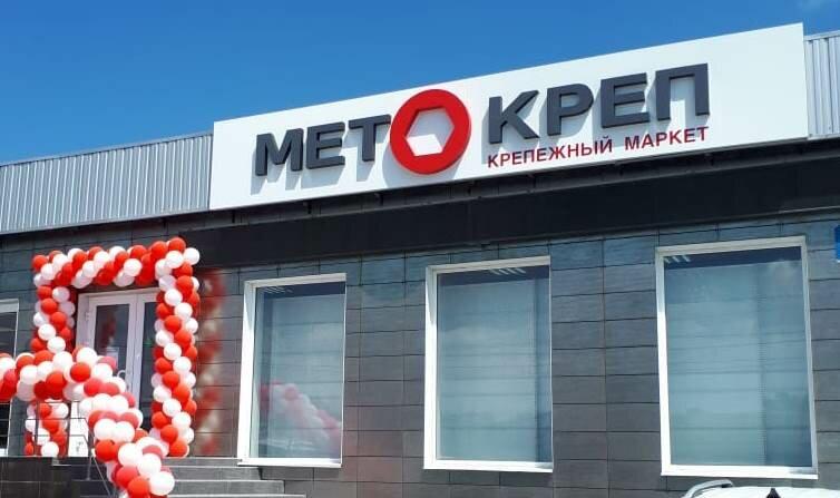 крепёжные изделия — МЕТОКРЕП — Пятигорск, фото №1
