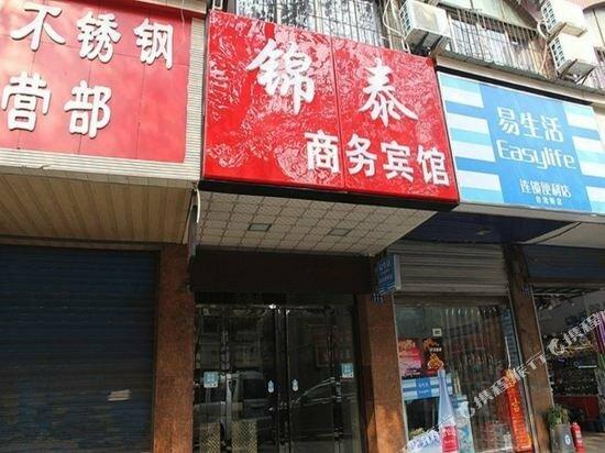 Jintai Business Hotel Wuhan Jianghan Zizhi Street