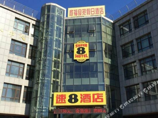 Super 8 Hotel Beijing Liangxiang Branch