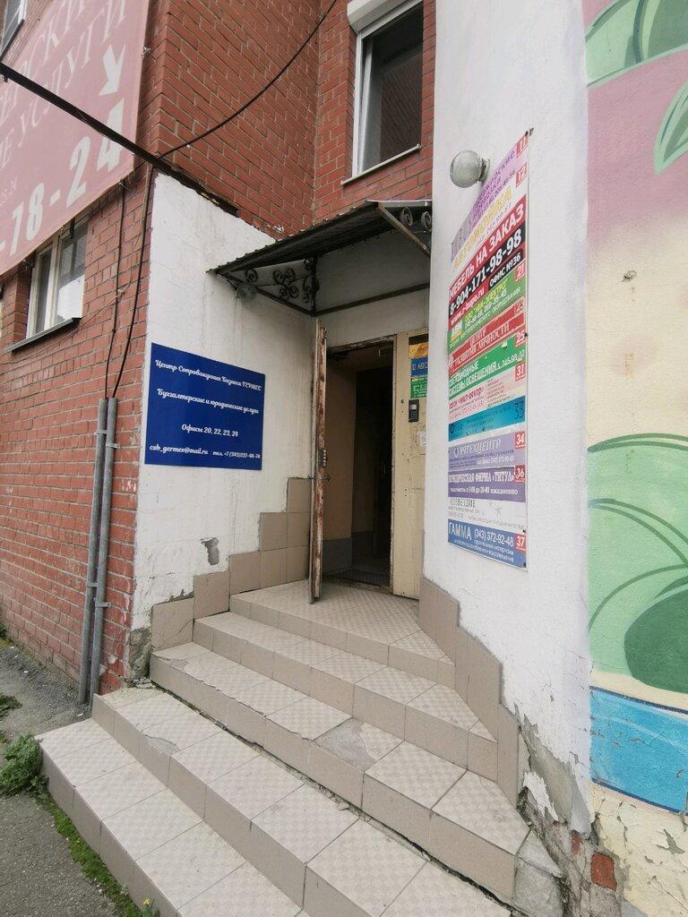 компьютерный ремонт и услуги — IT-Eye — Екатеринбург, фото №1
