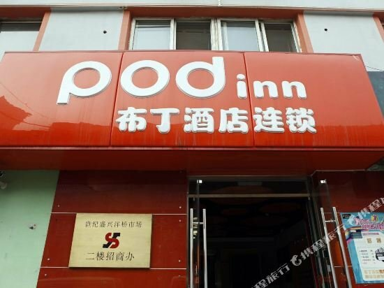 Pod Inn Beijing South Railway Station South Square