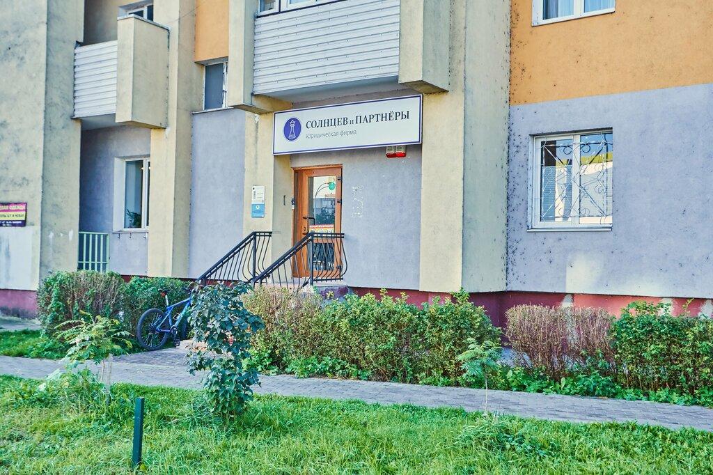 юридические услуги — Солнцев и партнёры — Калининград, фото №2