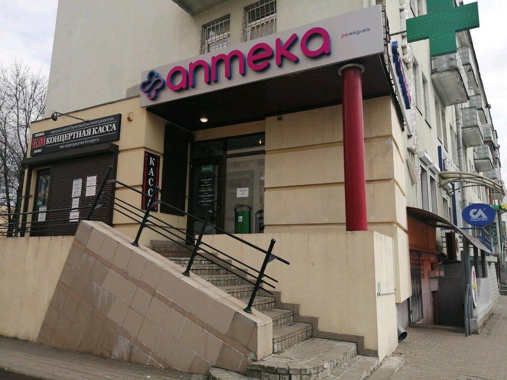 аптека — Ремедика — Могилёв, фото №2