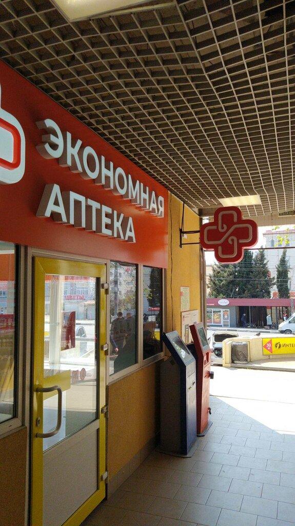 аптека — Экономная аптека № 98 — Севастополь, фото №2