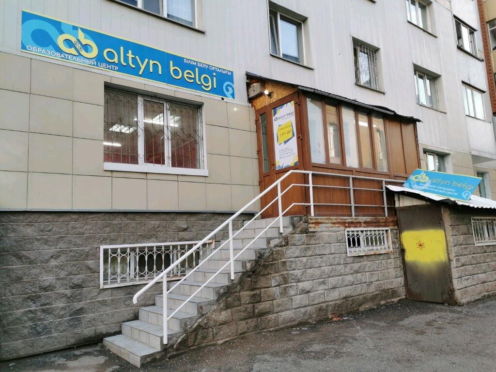 учебный центр — Altyn belgi — Нур-Султан (Астана), фото №1
