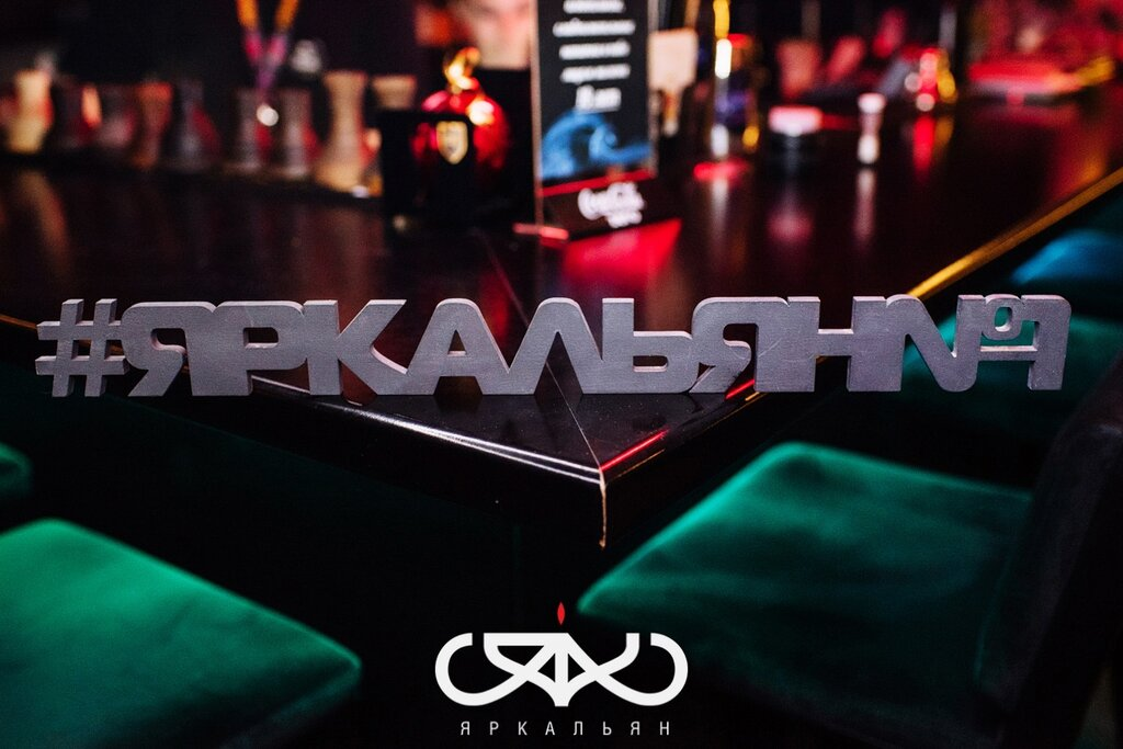 кальян-бар — Яркальян-бар — Минск, фото №2