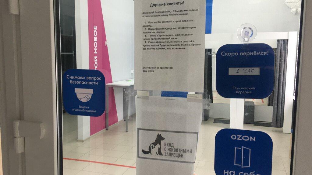 Озон Интернет Магазин Архангельск Пункт Выдачи