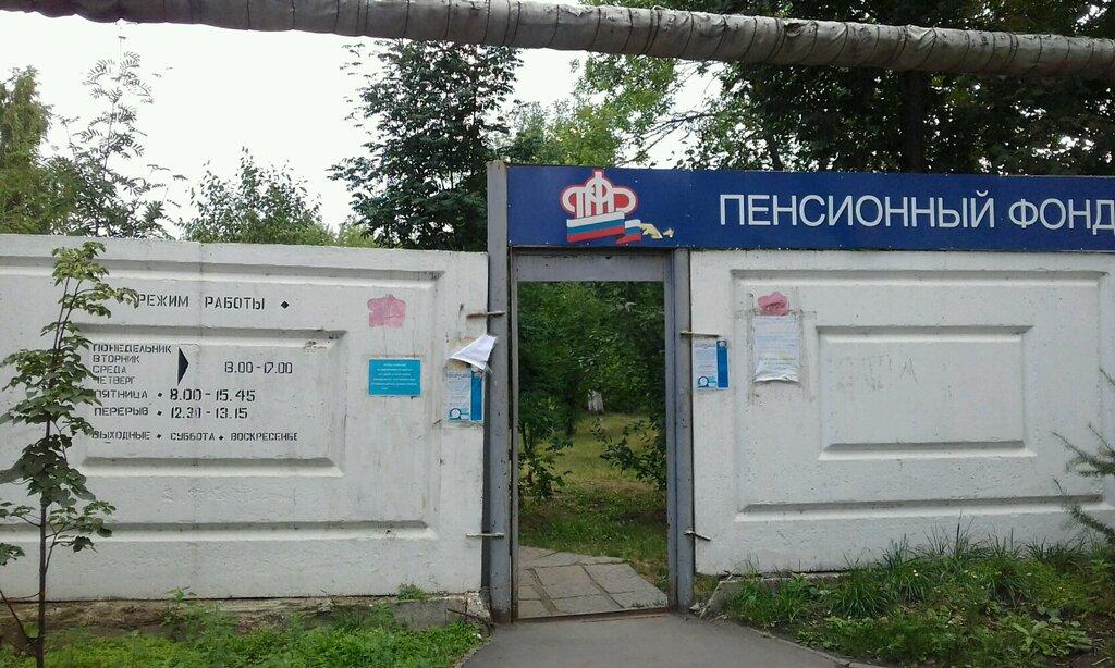 Пенсионный фонд калининского района г челябинска личный кабинет черемхово пенсионный фонд личный кабинет