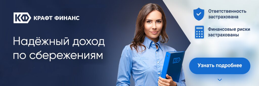 потребительская кооперация — Крафт Финанс — Москва, фото №1
