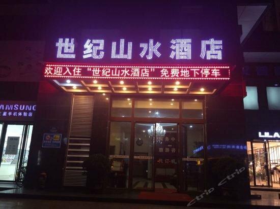 Xi' an Century Landscape Hotel