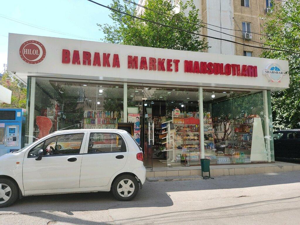 магазин продуктов — Baraka market mahsulotlari — Ташкент, фото №2