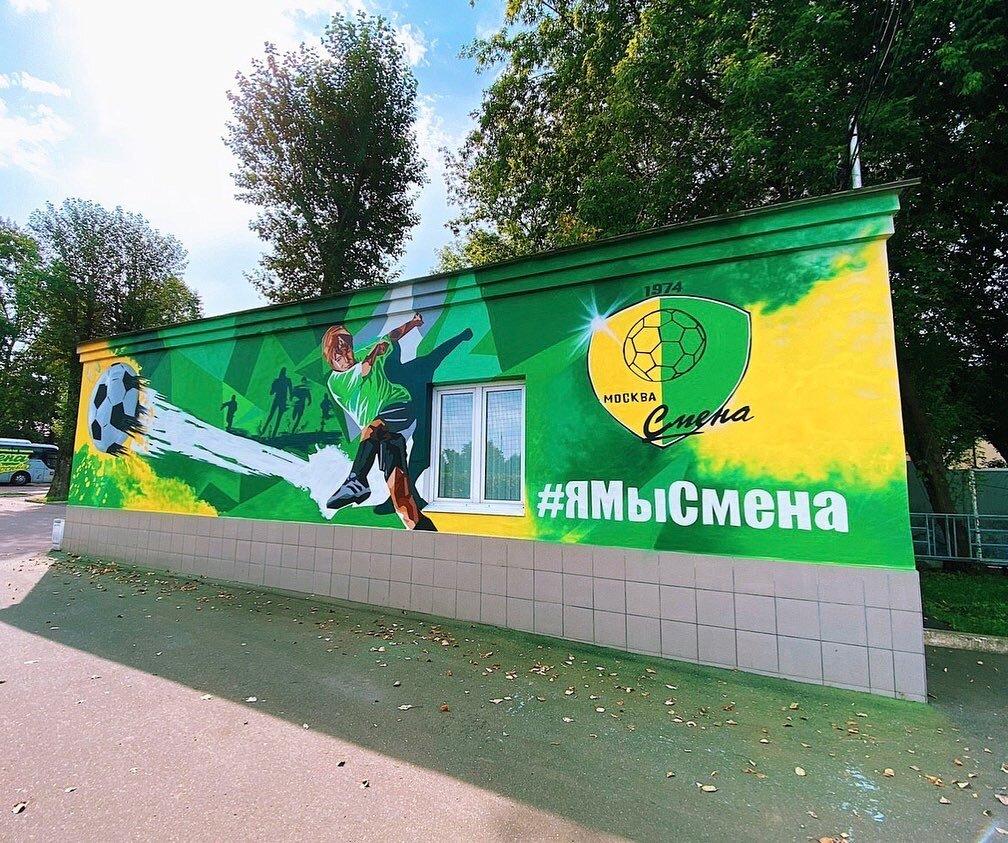 Футбольный клуб москва в капотне фитнес клубы москва по метро