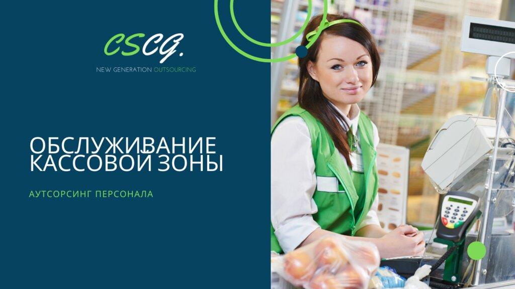 аутсорсинг — СиЭсСиДжи — Москва, фото №1