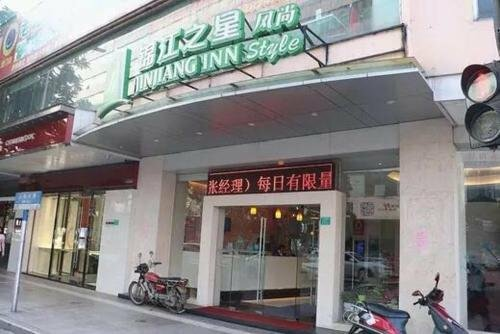 Jinjiang Inn Dongguan Humen Huanghe River Fashion Market