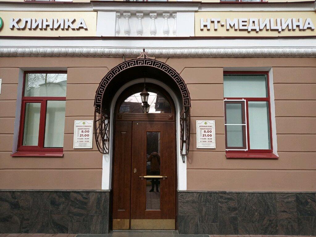 НТ-Медицина, медцентр, клиника, ул. Некрасова, 60 ...