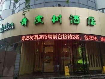 Vatica Qingdao Licang Xiazhuang Hexie Plaza Hotel